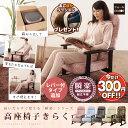 組立不要 すぐに使える完成品 高座椅子「きらく」肘付き リクライニング チェア 高座いす シニア 小花 レザー 角度 座…