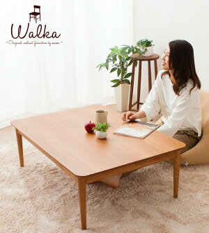 ウォールナット突き板こたつコタツ炬燵テーブル長方形105cm×75cmこたつテーブルやぐら本体薄型ヒーター木製ウォルナットローテーブルリビングテーブル北欧おしゃれ【送料無料】エムールライフ