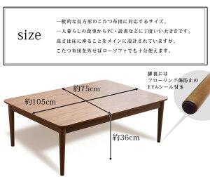 ウォールナット/オークこたつテーブルこたつ長方形通販激安おすすめ