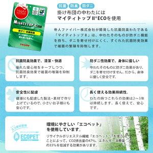 肌掛け布団シングルサイズ日本製防ダニダニ防止防虫抗菌防臭『クラッセライト』