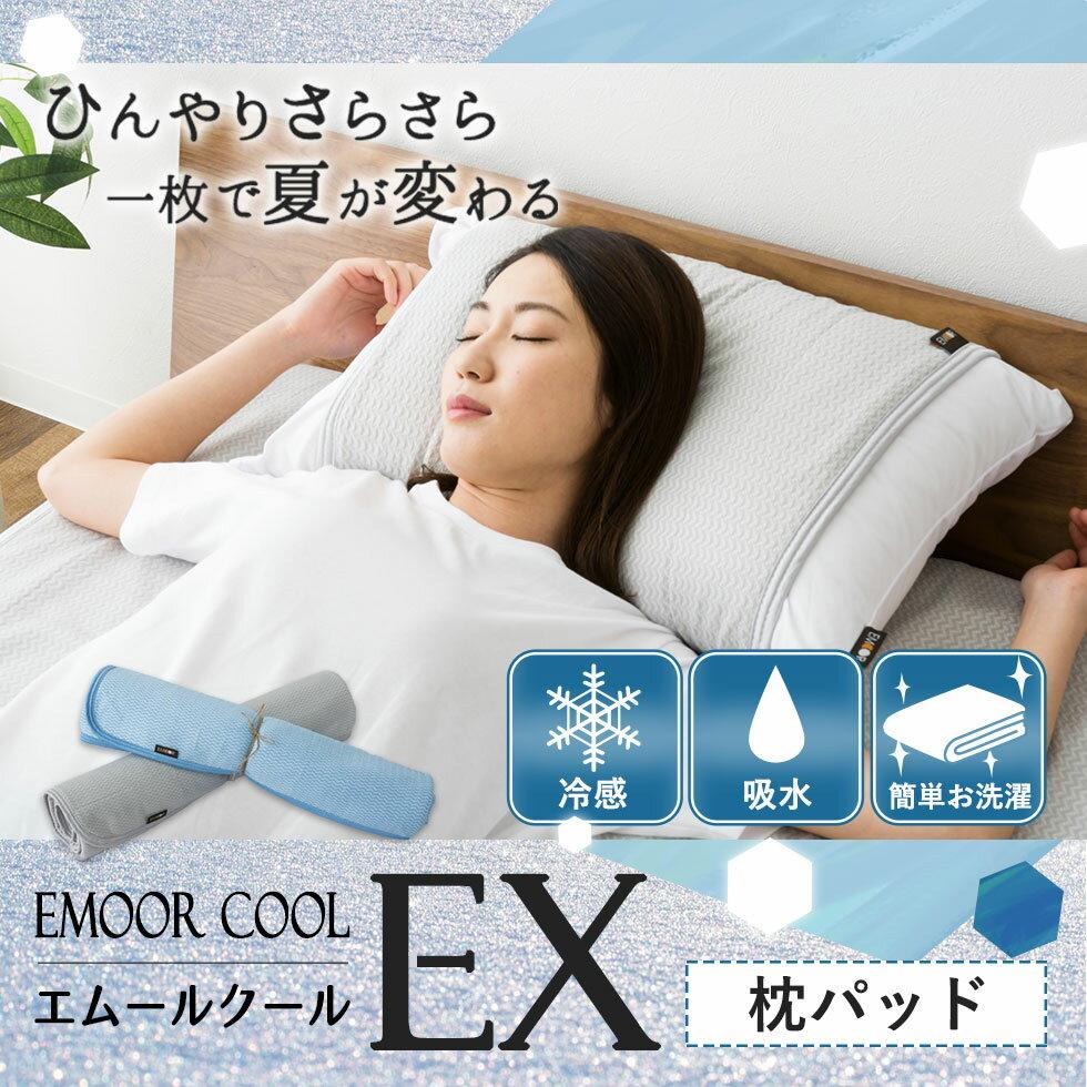 ひんやり 接触冷感 エムールクールEX 枕パッド 約50×60cm(43×43cm、35×50cm用兼用) 涼感 冷感 さらさら ピロケース まくらパッド ピロカバー 枕カバー まくらカバー 洗える ウォッシャブル エムール エムールライフ
