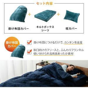セット内容:掛け布団カバー+キルトボックスシーツ+枕カバー(2点セット)。掛け布団につけるだけで、カンタン冬支度。秋口向けのフリースと、ふんわりフランネルを使い分けられる両面あったか素材。