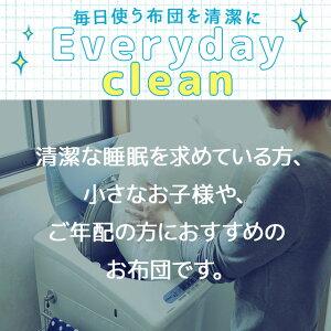 日本製洗える布団シリーズ肌掛け布団ダブルサイズ