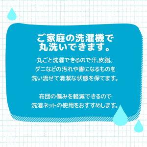 日本製洗える肌掛け布団ダブルサイズウォッシャブル東レft掛け布団日本製国産洗える布団シリーズ丸洗いOK【送料無料】エムール