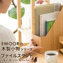 ファイルスタンド ファイルボックス ファイルケース A4 木製 食器 食器入れ キッチン デスク 家具 木製家具 小物収納 …