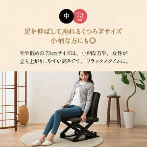 3段階座椅子