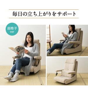 座椅子高座椅子椅子ソファ電動立ち上がりサポート「凛(リン)」