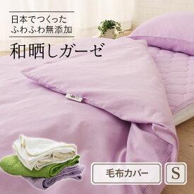 毛布カバー 日本製 綿100% シングルサイズ 2重ガーゼ 洗える 和晒 吸水性 通気性 軽量 吸湿 国産 やわらか ナチュラル シンプル 和風 一人暮らし 新生活 父の日 母の日 夏 春 あす楽対応 ラッピング対応 エムールライフ