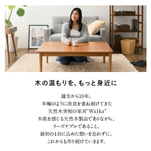 テーブルこたつテーブルこたつ長方形105cm×75cm
