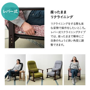高座椅子組立不要すぐに使える完成品きらくレバータイプリクライニング肘付き高さ調節肘掛け木製肘クッション付き