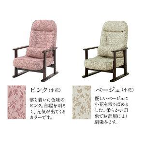 高座椅子組立不要すぐに使える完成品きらくリクライニング肘付き高さ調節肘付き木製肘クッション付き