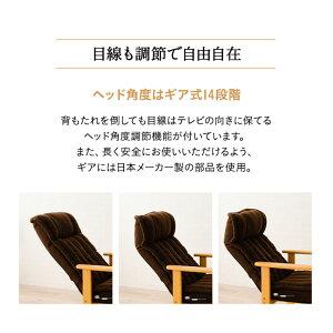 高座椅子組立不要すぐに使える完成品ここねリクライニング肘付き高さ調節肘付き木製肘ヘッドギアレバー式