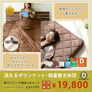 日本製西川布団2点セットダブルサイズ