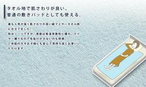 防水シーツ敷きパットシングル綿マイヤータオル地日本製(おねしょシーツベッドパッドベッドパット日本製介護)【SALEセール】【40%OFF】【0304superP10】