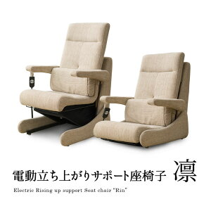 座椅子 介護 高座椅子 椅子 ソファ 電動 電動起立補助座椅子 立ち上がり サポート 「凛(リン)」 父の日 ハイバック キャスター付き 昇降式 回転 多機能 肘掛け 安心安全 充電式 リモコン操作