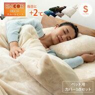 毎日に+2℃。エムールヒート。ベッド用カバー4点セットシングルサイズ