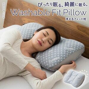 枕まくらピローフィット枕40×60cmストレートネックシングルサイズ抗菌防臭ポリエステル