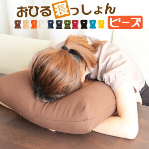 おひる寝っしょんビーズ