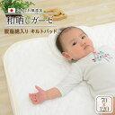 ベビー キルトパッド 敷きパッド 日本製 無添加 和晒しガーゼ 脱脂綿入り 2重ガーゼキルトパッド ベビーサイズ 70×12…