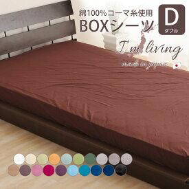 20色 日本製 ボックスシーツ BOXシーツ ダブルサイズ ベッドシーツ マットレスカバー mattress cover コーマ糸使用 綿100% 200本ブロード 国内縫製 速乾 新生活 エムールライフ