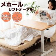 テーブルサイドテーブル長方形木製リフト昇降機能リフトテーブル