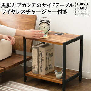 テーブルサイドテーブル充電充電機能付き