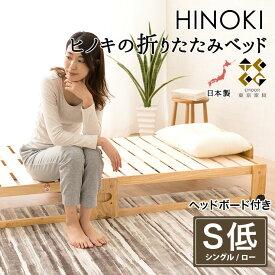 ベッド 日本製 すのこベッド ヒノキの折りたたみベッド シングルサイズ ひのき 檜 桧 国産 日本製 木製 収納 天然木 ヒノキ無垢材 すのこ スノコベッド新生活 北欧 シンプル 桐 bed 【送料無料】 エムールライフ