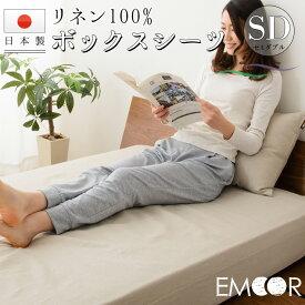 日本製 リネン100% ボックスシーツ セミダブルサイズ BOXシーツ ベッドシーツ フィットシーツ マットレスカバー ベッド用カバー 国産 麻 linen リネン 涼感 冷感 ひんやり エムールライフ