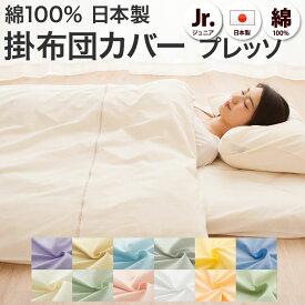 掛けカバー ジュニアサイズ 日本製 布団カバー 「プレッソ」 掛けふとんカバー 掛け布団カバー 掛カバー かけふとんかばー かけかばー エムールライフ