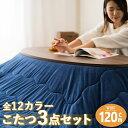 こたつセット こたつテーブル こたつ布団セット オーバル 楕円 楕円形 テーブル こたつ布団 こたつ 掛け布団 敷き布団…