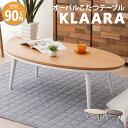こたつテーブル オーバル 楕円 楕円形 90cm テーブル こたつ 炬燵 あったか おしゃれ シンプル 冬 防寒 冬対策 日本製…