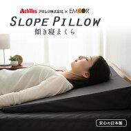 枕まくらピローアキレスウレタン70×70cm日本製洗える傾斜枕