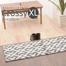 洗えるデザインタフトラグ『クロシー』Mサイズ 45×120cm 幾何学柄 マット マイクロファイバー 床暖対応 ホットカーペット対応 床暖房対応 タフト タフテッドカーペット ウォッシャブル エムールライフ