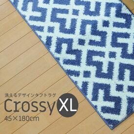 洗えるデザインタフトラグ『クロシー』Lサイズ 45×180cm 幾何学柄 マット マイクロファイバー 床暖対応 ホットカーペット対応 床暖房対応 タフト タフテッドカーペット ウォッシャブル エムールライフ