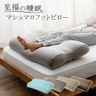 足枕フットピロー腰枕クッション日本製むくみ解消腰痛対策もちもち足ふくらはぎ膝下腰疲れリラックス送料無料