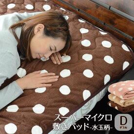 スーパーマイクロ 敷きパッド ダブルサイズ 140×205cm 水玉柄 ドット柄 スーパーマイクロファイバー 敷パッド ベッドパッド 敷きカバー ベッドカバー マットレスカバー あったか やわらか毛布 エムールライフ