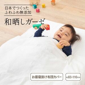 お昼寝布団カバー 掛け布団カバー 約83×110cm 日本製 洗える 無添加 和晒し 2重ガーゼ 掛けふとんカバー 掛けカバー ファスナー式 お昼寝カバー 綿100% 赤ちゃん キッズ ベビー 子供 プレゼン