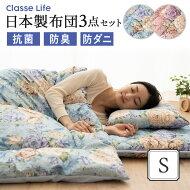 日本製布団セットシングルサイズクラッセライフ