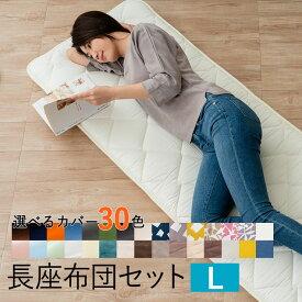 長座布団 カバー セット Lサイズ 日本製 ごろ寝 マット 吸湿 速乾 洗える 洗濯可 色 柄 選べる カラバリ お昼寝 敷 布団 ファスナー オールシーズン さらさら あたたか もふもふ 敏感肌 和 モダン 北欧 無地 くすみ おしゃれ かわいい ギフト 新生活 送料無料 エムールライフ
