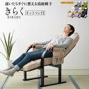 【送料無料】 完成品 リクライニングチェア 高座椅子 折りたたみ 腰痛 コンパクト 「きらく」 (オットマン一体型) 介…