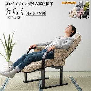 リクライニングチェア 折りたたみ 高座椅子 組立不要 腰痛 コンパクト すぐに使える完成品 「きらく」 (オットマン一体型) 介護 高齢者 肘付き ハイバック 高座いす 膝 おしゃれ 座面高 か
