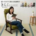 【送料無料】 完成品 高座椅子 「きらく」レバータイプ リクライニング チェア 在宅 母の日 2021 介護 高齢者 ハイバ…