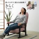 高座椅子 組立不要 リクライニング チェア すぐに使える完成品 「きらく」 肘付き 高座いす シニア 小花 レザー 角度 …