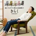 【80代男性】米寿のお祝いに最適!和室でくつろぐのにぴったりな楽な姿勢で座れる座椅子のおすすめは?