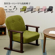 高座椅子組立不要すぐに使える完成品「こころ」リクライニング高さ調節木製肘付き