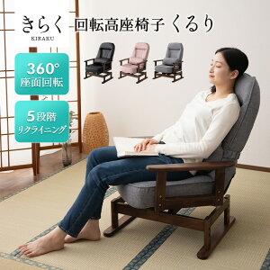 リクライニングチェア 高座椅子 座椅子 リクライニング 組立不要 回転高座椅子「くるり」 【送料無料】 肘付き パーソナルチェア シニア 高齢者 角度 座面高 ウレタン 天然木 おしゃれ 和風