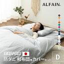 布団カバー 4点 セット ダブル ロング 洗濯機可 日本製 抗菌 防臭 防ダニ 綿 ポリエステル アルファイン 洗える 掛け …