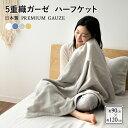 ガーゼケット ハーフ サイズ 90×120cm ガーゼ 5重織 綿100% 日本製 プレミアム 丸洗い 洗濯可 おしゃれ おすすめ 北…