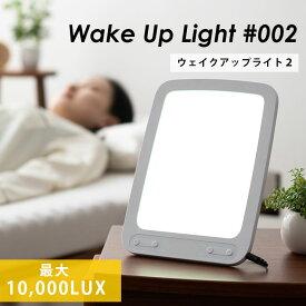 ウェイクアップライト 目覚ましライト タイマー LED 卓上 調光 明るさ切替 明るい 朝日模擬光 光 Light ベッドサイドランプ ベッドランプ デスクライト 卓上ライト スタンドライト ライト ランプ 照明 タイマー機能 インテリア 寝室 北欧 シンプル おしゃれ エムールライフ