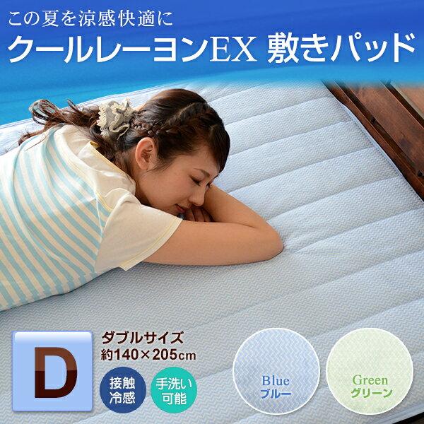ひんやり 接触冷感 クールレーヨンEX 敷きパッド ダブルサイズ 約140×205cm 涼感 冷感 さらさら ベッドパッド 冷却マット クールパッド クール敷きパッド 洗える ウォッシャブル エムールライフ